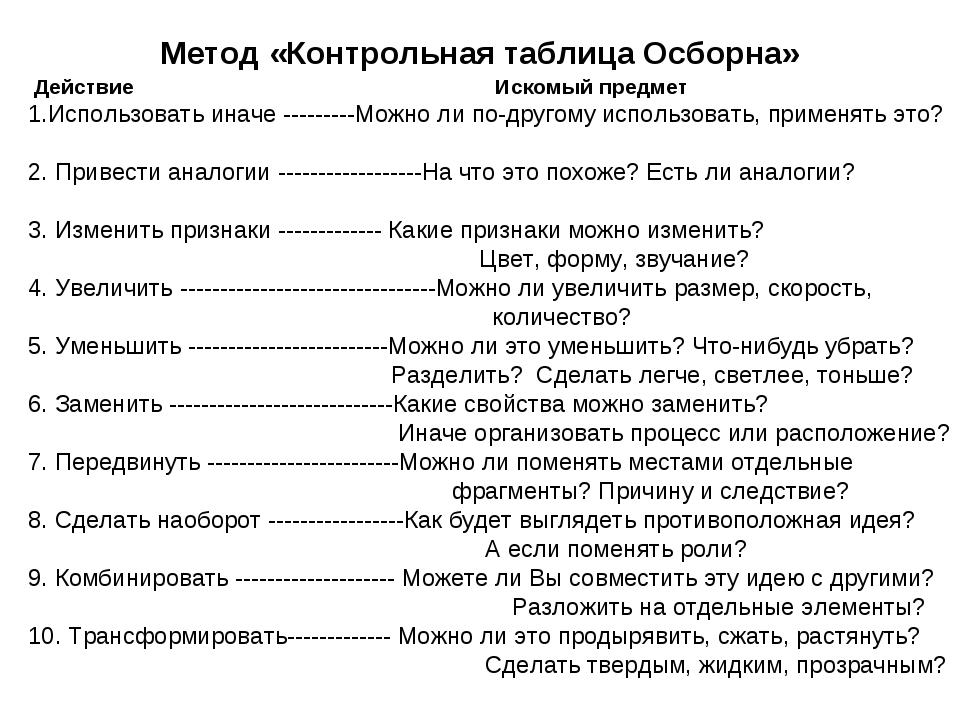 Метод «Контрольная таблица Осборна» Действие Искомый предмет 1.Использовать и...