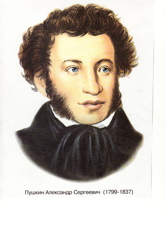 D:\ПОРТРЕТЫ\детские писатели\Александр Сергеевич Пушкин.jpg