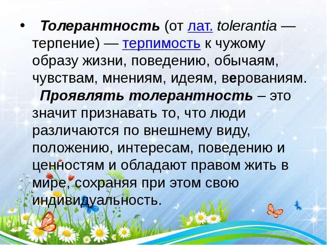 Толерантность(отлат.tolerantia— терпение)—терпимостьк чужому образу...