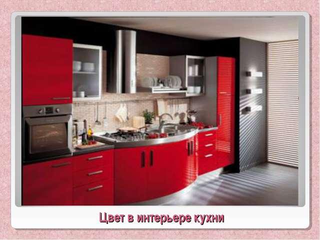 Цвет в интерьере кухни Красный – цвет жизни. Насыщенный красный - резкий разд...