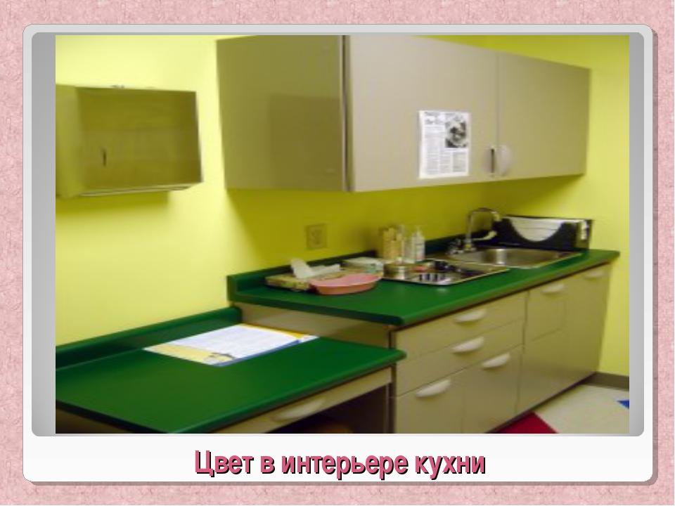 Цвет в интерьере кухни Зелёный – цвет покоя и гармонии, делает человека более...