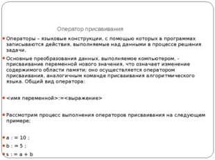 Оператор присваивания Операторы – языковые конструкции, с помощью которых в п
