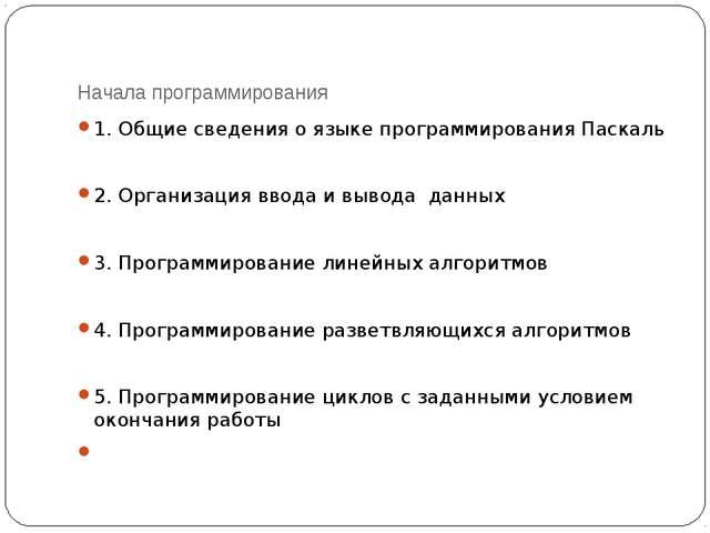 Начала программирования 1. Общие сведения о языке программирования Паскаль 2....