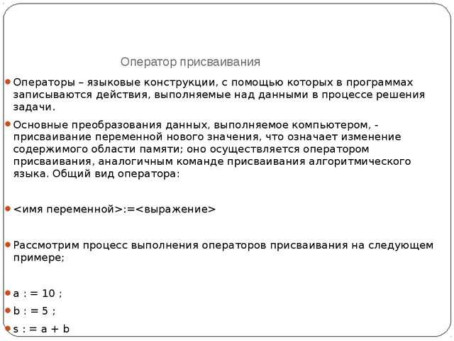 Оператор присваивания Операторы – языковые конструкции, с помощью которых в п...