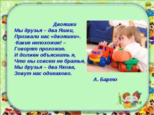corowina.ucoz.com Двояшки Мы друзья – два Яшки, Прозвали нас «двояшки». Какие