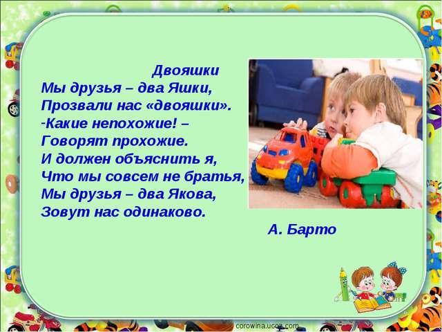 corowina.ucoz.com Двояшки Мы друзья – два Яшки, Прозвали нас «двояшки». Какие...