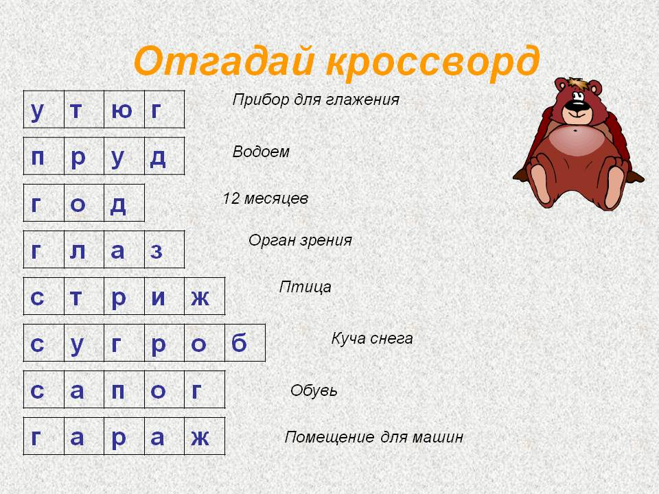 Головоломки ребусы загадки по русскому языку 2 класс
