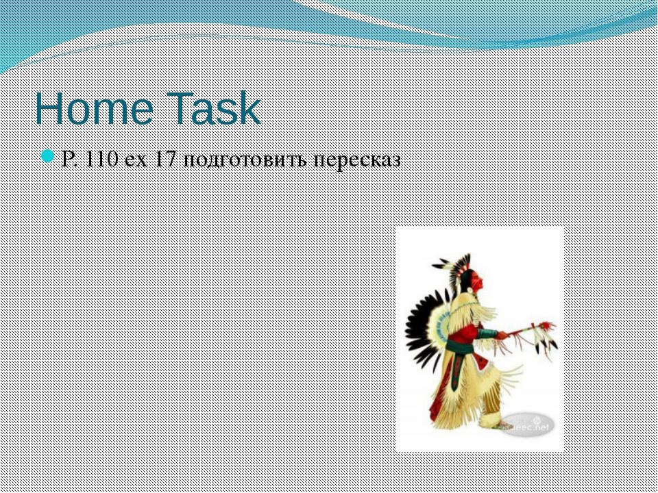Home Task P. 110 ex 17 подготовить пересказ