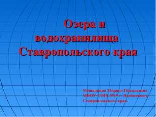 Озера и водохранилища Ставропольского края Мешалкина Марина Николаевна МБОУ