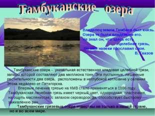 Владелец земли Тамбиев был князь. Озера те были владеньем его. Не знал он, чт