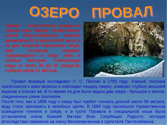 Провал - естественная пещера на склоне горы Машук. Представляет собой конусо...