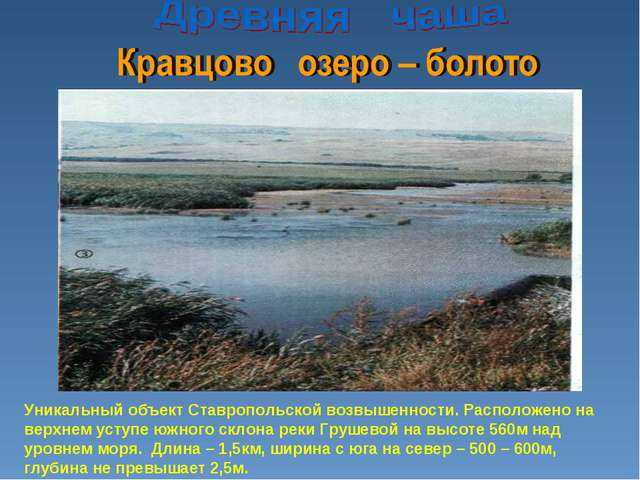 Уникальный объект Ставропольской возвышенности. Расположено на верхнем уступе...