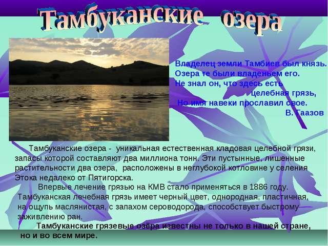 Владелец земли Тамбиев был князь. Озера те были владеньем его. Не знал он, чт...