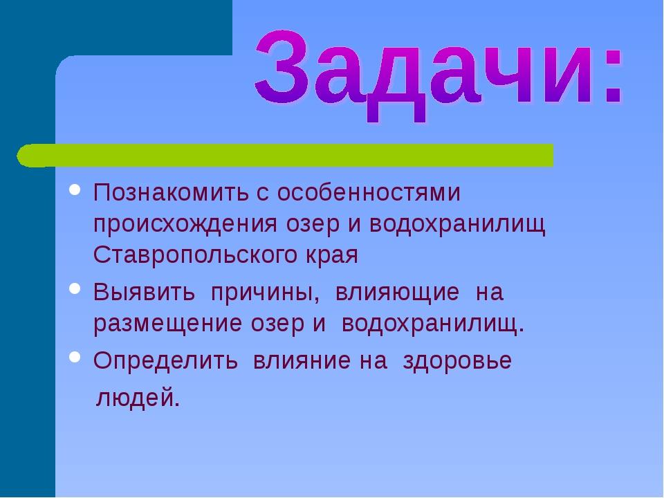 Познакомить с особенностями происхождения озер и водохранилищ Ставропольского...