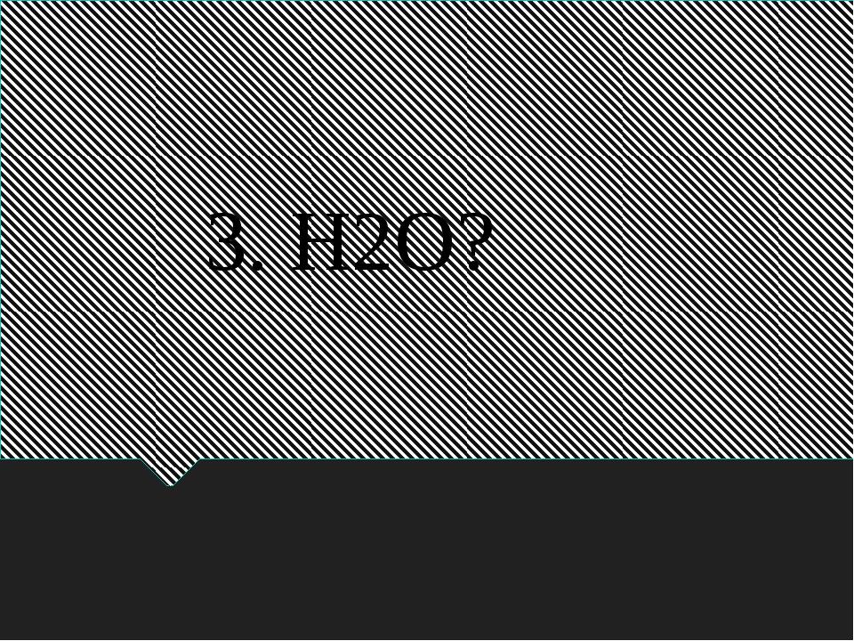 3. Н2О?