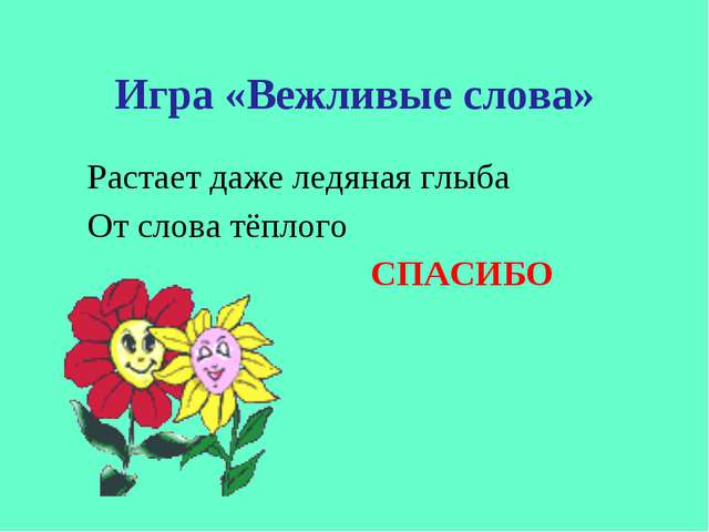 Растает даже ледяная глыба От слова тёплого СПАСИБО Игра «Вежливые слова»
