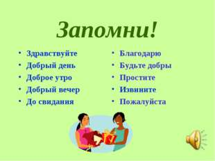 Запомни! Здравствуйте Добрый день Доброе утро Добрый вечер До свидания Благод