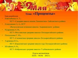 Тема: «Проценты» Бейсенбаева А. Т., КГУ «Средняя школа имени Ломоносова» За