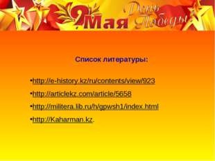 Список литературы: http://e-history.kz/ru/contents/view/923 http://articlekz.