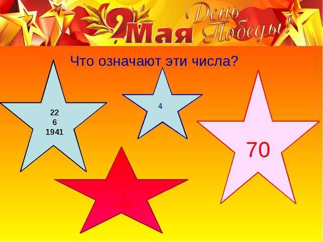 Что означают эти числа? 22 6 1941 9 5 1945 4 70