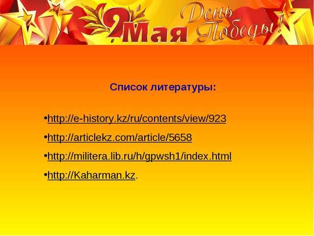 Список литературы: http://e-history.kz/ru/contents/view/923 http://articlekz....