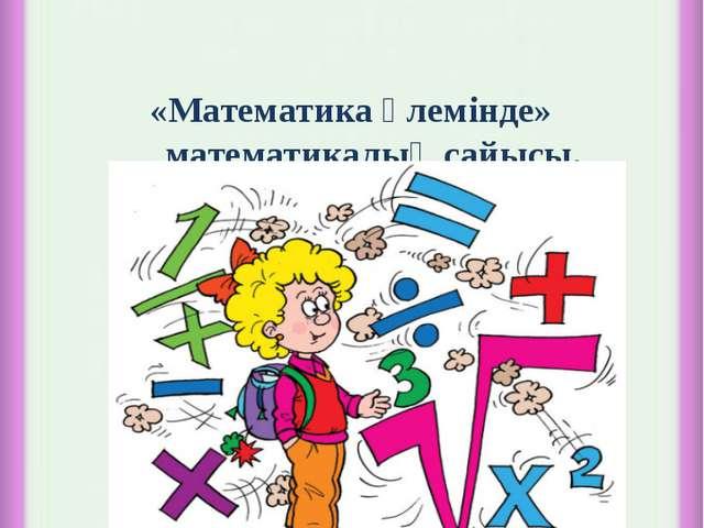 №1 Алға мектеп-бақша «Математика әлемінде» математикалық сайысы. (6 сыныптар...