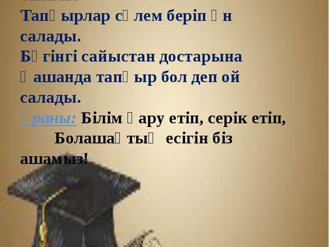 « Тапқырлар » тобы: Құрметтеп алғырларды ой-саналы Тапқырлар сәлем беріп ән с...