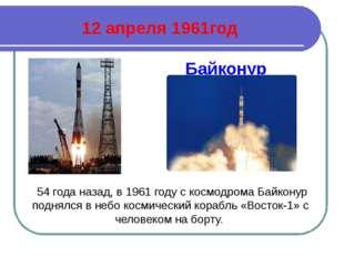 """12 апреля 1961год Байконур """"Восток-1"""" 54 года назад, в 1961 году с космодрома"""