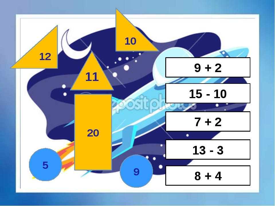 20 11 10 12 5 9 9 + 2 15 - 10 7 + 2 13 - 3 8 + 4