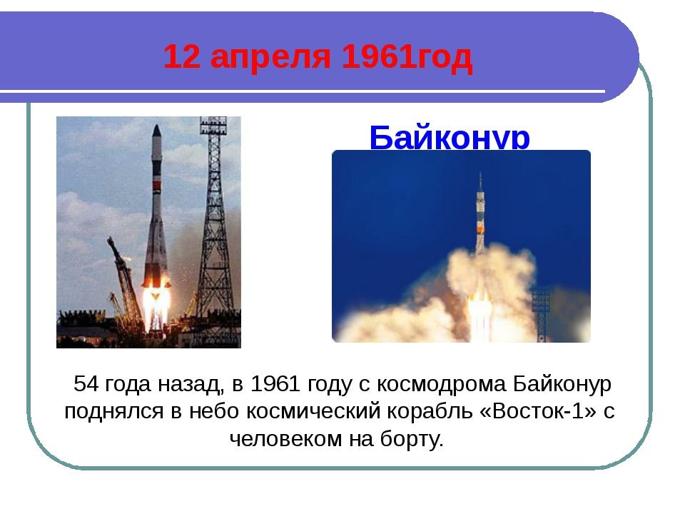 """12 апреля 1961год Байконур """"Восток-1"""" 54 года назад, в 1961 году с космодрома..."""
