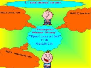 """Үй тапсырмасы бойынша """"Ой-ашар"""" """"Тірек-қимыл жүйесі"""" ТҚЖ №212,№ 214 №212 2) 3"""