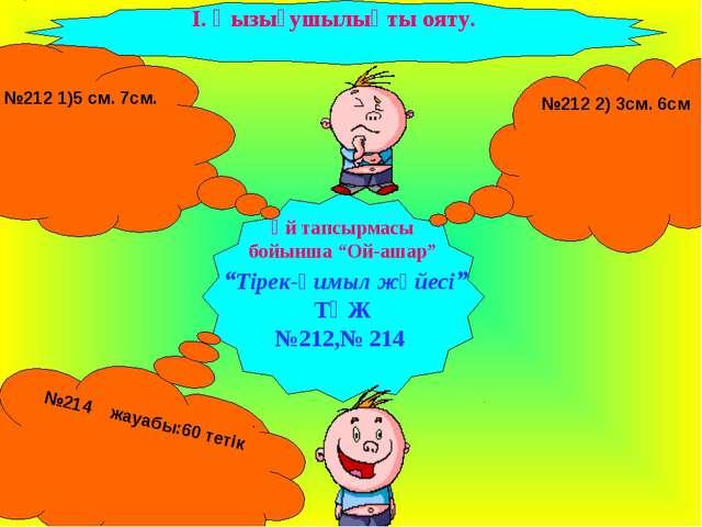 """Үй тапсырмасы бойынша """"Ой-ашар"""" """"Тірек-қимыл жүйесі"""" ТҚЖ №212,№ 214 №212 2) 3..."""
