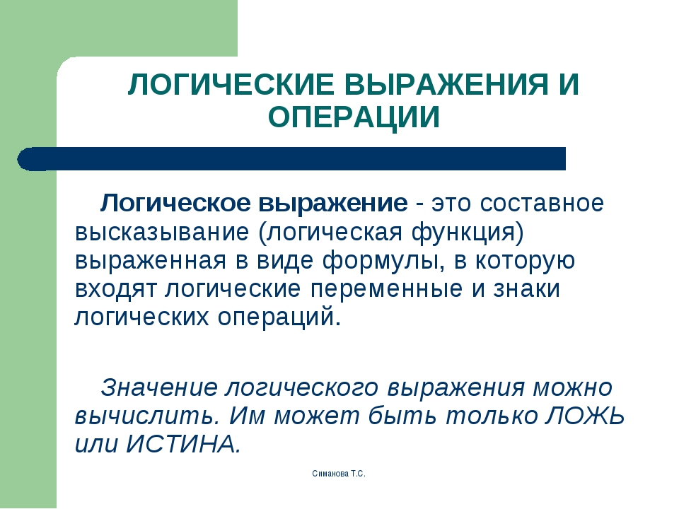 Симанова Т.С. Логическое выражение - это составное высказывание (логическая ф...