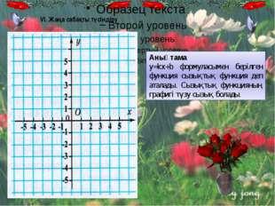 VІ. Жаңа сабақты түсіндіру Анықтама у=kх+b формуласымен берілген функция сыз