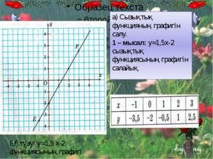 а) Сызықтық функцияның графигін салу. 1 – мысал: у=1,5х-2 сызықтық функциясы