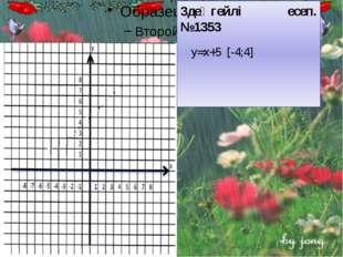 У 3деңгейлі есеп. №1353 у=x+5 [-4;4]