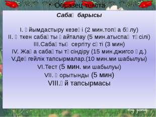 Сабақ барысы І. Ұйымдастыру кезеңі (2 мин.топқа бөлу) ІІ. Өткен сабақты қайт