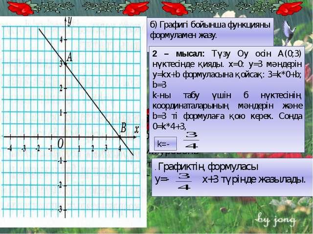 б) Графигі бойынша функцияны формуламен жазу. 2 – мысал: Түзу Оу осін А(0;3)...