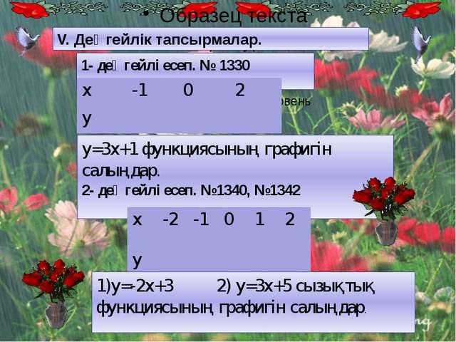 V. Деңгейлік тапсырмалар. 1- деңгейлі есеп. № 1330 y=3x+1 функциясының графи...