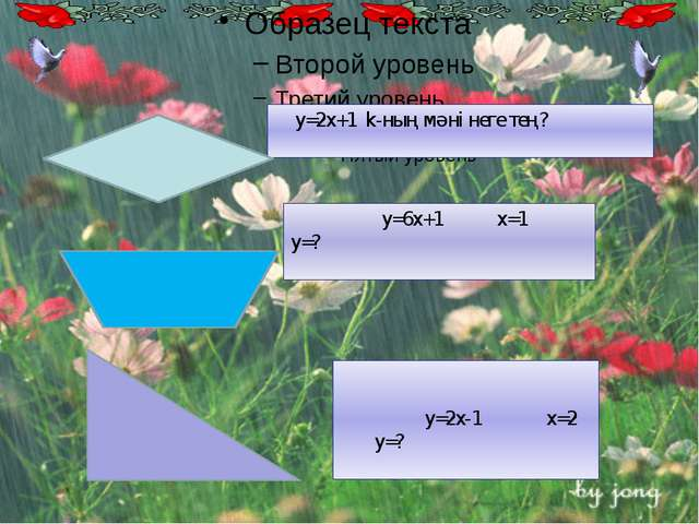 y=2x+1 k-ның мәні неге тең? y=6x+1x=1y=? y=2x-1x=2y=? десек Шәкіртім...