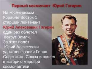 На космическом Корабле Восток-1 старший лейтенант Юрий Алексеевич Гагарин оди