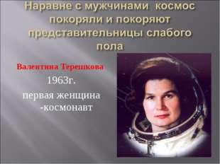 Валентина Терешкова 1963г. первая женщина -космонавт