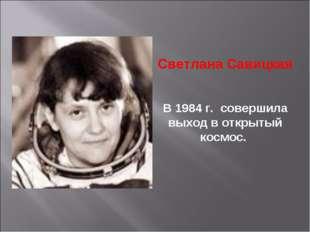 Светлана Савицкая В 1984 г. совершила выход в открытый космос.