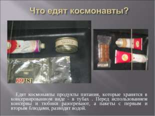 Едят космонавты продукты питания, которые хранятся в консервированном виде -