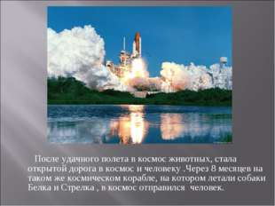После удачного полета в космос животных, стала открытой дорога в космос и че