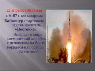 12 апреля 1961 года в 6:07 с космодрома Байконур стартовала ракета-носитель «