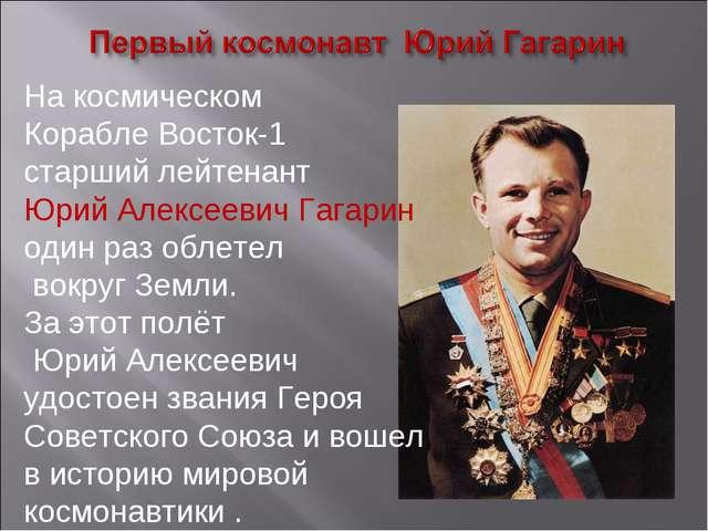 На космическом Корабле Восток-1 старший лейтенант Юрий Алексеевич Гагарин оди...