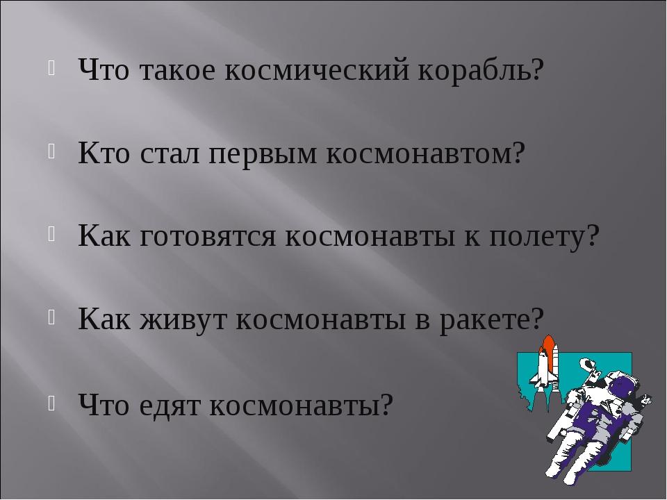 Что такое космический корабль? Кто стал первым космонавтом? Как готовятся кос...