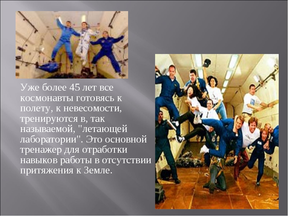 Уже более 45 лет все космонавты готовясь к полету, к невесомости, тренируютс...