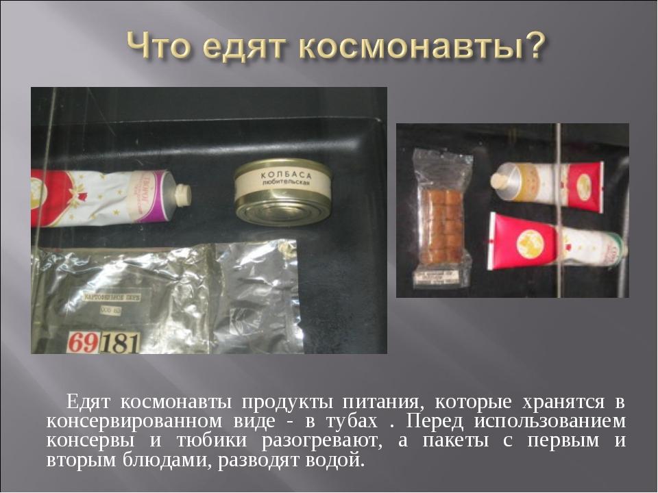 Едят космонавты продукты питания, которые хранятся в консервированном виде -...